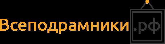 Всеподрамники.рф